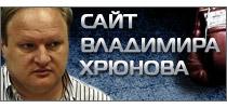 Хрюнов