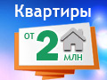Купить квартиру в Москве и МО