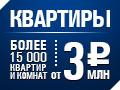 Купить квартиру в Москве!